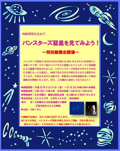 3月15日~17日「パンスターズ彗星特別観察会」開催!