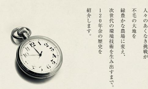小岩井農場の歴史 創業者の思い